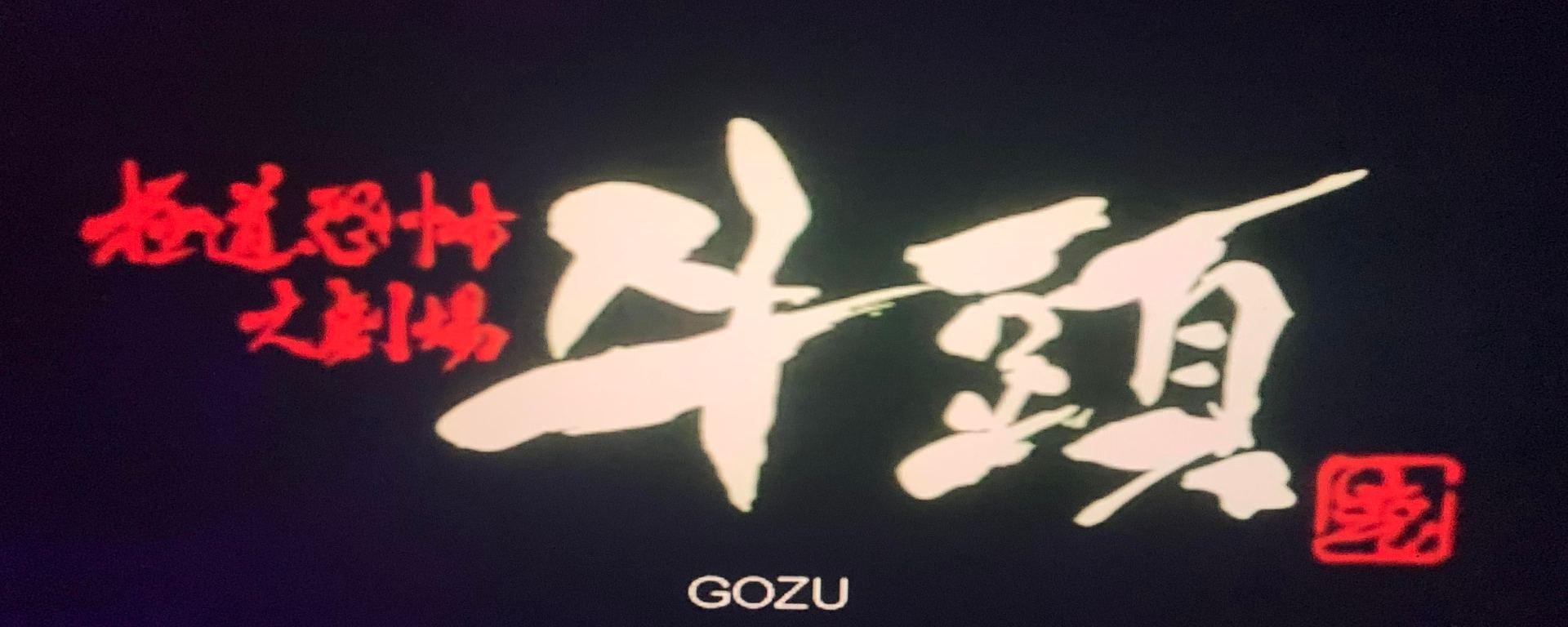 a screenshot from the Gozu