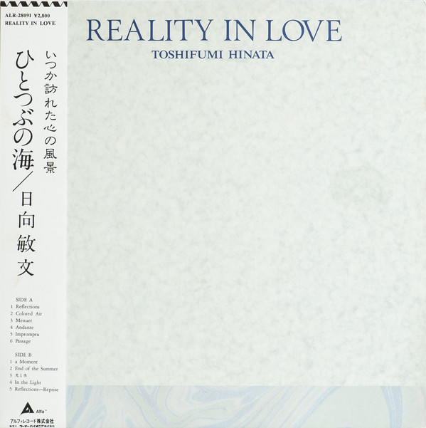 "The album cover is a minimalist grey background with Japanese text on the left edge of the art. On the top of the album art reads the words ""Reality In Love, Toshifumi Hinata"" in English and enlarged blue text."